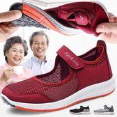 夏季透氣網鞋中老年健步鞋女老北京布鞋老人運動鞋子女士媽媽涼鞋 萊俐亞
