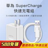 HUAWEI 華為 SuperCharge 快速充電組 旅充頭 Type-C 5A 快充 充電器 傳輸線 充電線