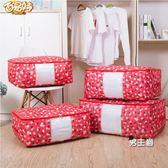 棉被收納牛津布布棉被收袋收箱整理袋被子袋物袋防潮打包袋