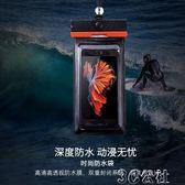 手機防水袋游泳潛水套觸屏手機密封保護套蘋果手機袋3C公社