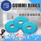 【冰晶藍】美國 SPORT FUCKER 激情泡泡糖 新進化果凍陽具環 好事成三超值包3入組 GUMMI RINGS 3-Pack 屌環