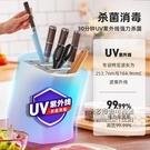 智慧消毒刀架紫外線烘干殺菌廚房刀具筷子筒盒置物家用磨刀消毒機 每日特惠NMS