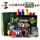 魔術道具套裝玩具月光禮盒兒童近景舞臺表演聚會表禮物兒童禮物