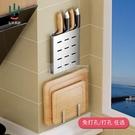 304不銹鋼廚房置物架壁掛刀架砧板架菜板...
