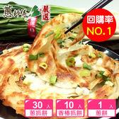【免運費】 【 台灣美食 】蔥師傅 手工正三星蔥抓餅30片(超值加贈香椿抓餅10片蔥餅1片)