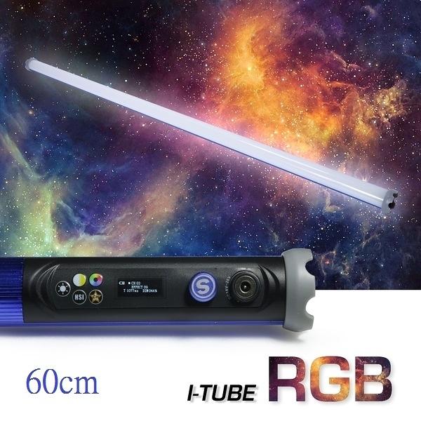 SUNPOWER 60cm I-TUBE RGB 魔術光棒 亮度1800流明【內建panasonic大容量鋰電池】