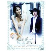 韓劇 - 威尼斯戀人DVD (全24集) 韓彩英/李天熙/趙顯宰