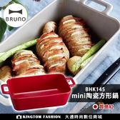 日本BRUNO BRUNO BHK145-RD BHK145 mini方形瓷鍋 陶瓷鍋 蒸鍋 烤鍋 焗烤盅 公司貨