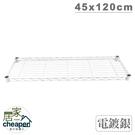 【居家cheaper】層架專用電鍍網片45X120CM-1入/鞋架/行李箱架/衛生紙架/層架鐵架