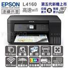 EPSON L4160 Wi-Fi三合一...