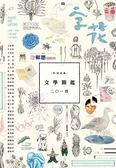 字花 第47期:文學圖鑑/2014