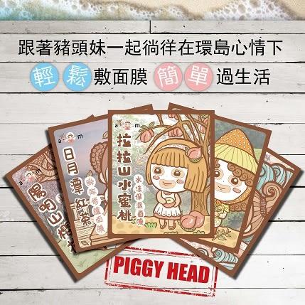 (99元免運) AM 豬頭妹 台灣系列面膜 4片入(品項隨機出貨)