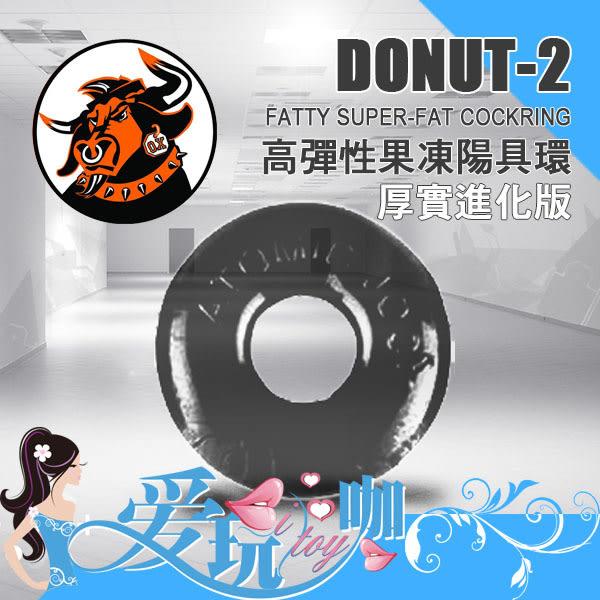 【透明黑】美國剽悍公牛 高彈性果凍陽具環第二代厚實進化版 DO-NUT-2 FATTY SUPER-FAT COCKRING 屌環