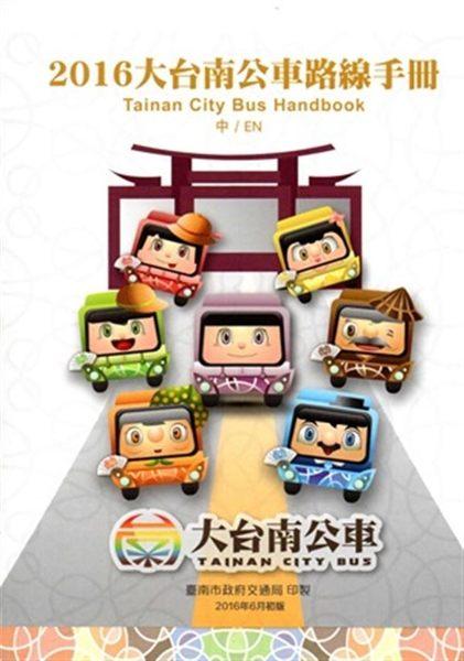 2016大台南公車路線手冊(附大台南公車路線圖)