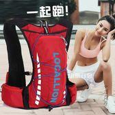 越野跑步背包男女馬拉鬆水袋背包超輕運動包騎行背包騎行包雙肩包  NMS 小明同學