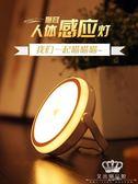 智能人體感應燈泡 led小夜燈 壁燈 節能充電池磁吸光控臥室衣柜樓道