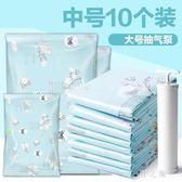 真空壓縮袋  花鳥抽氣壓縮袋中號10個裝帶抽氣泵棉被衣物收納袋整理袋 KB10347【野之旅】
