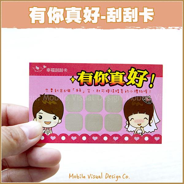 婚禮刮刮卡+祝福小卡(雙面)「有你真好」-已貼刮刮膜 -活動玩遊戲/炒熱氣氛/幸福朵朵