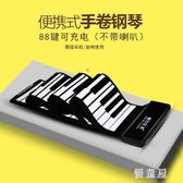 手卷鋼琴88鍵加厚專業版成人軟鍵盤便攜式入門抖音初學者電子鋼琴 QG6771『優童屋』