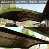 戶外防雨布防水防曬篷布加厚油帆布貨車遮陽遮雨蓬布塑膠雨棚隔熱ATF 格蘭小舖