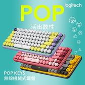 Logitech 羅技 POP KEYS 無線機械式鍵盤