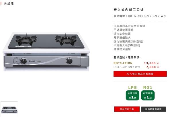 《修易生活館》  Rinnai 林內 RBTS-N201G(B) 內焰崁入爐 (如需安裝由安裝人員收基本安裝費用800元)