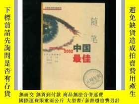 二手書博民逛書店罕見2002中國最佳隨筆Y15796 潘凱雄、王必勝 選編 遼寧