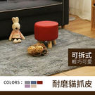 【多瓦娜】【新作入荷】亞亞咪超可愛貓抓皮小圓凳-ZF-4650 六色可選/小椅子/腳凳/兒童椅