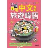 安妞!用中文說的旅遊韓語!(25K MP3)