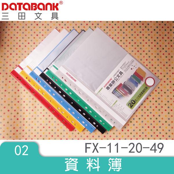 20頁標準型商業輕便資料簿(FX-11-20-49) 三田文具 DATABANK