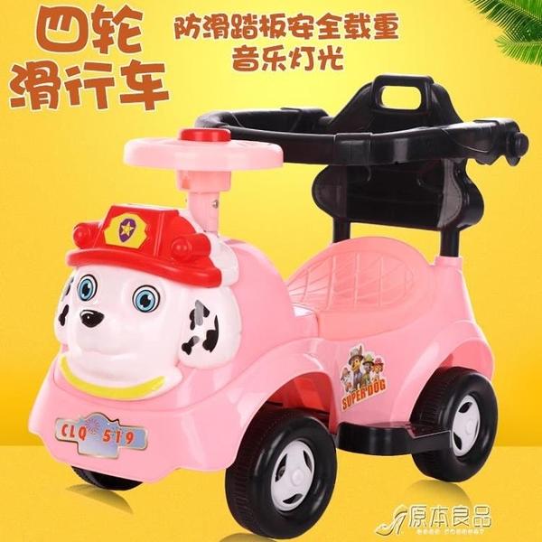 兒童帶音樂燈光寶寶滑行車1-3歲四輪玩具妞妞車搖擺溜溜車YYJ【快速出貨】