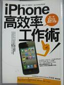 【書寶二手書T5/投資_KEF】iPhone高效率工作術_春光編輯室企畫製作
