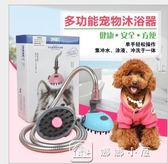 狗狗洗澡器 多功能寵物洗澡器水管連接淋浴器 貓狗洗澡花灑 娜娜小屋