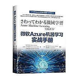 簡體書-十日到貨 R3Y【微軟Azure機器學習實戰手冊】 9787300250953 中國人民大學出版社 作者: