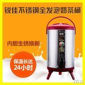商用保溫奶茶桶大容量不鏽鋼開水桶保溫桶豆漿桶果汁桶帶龍頭茶桶 最後一天85折