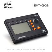 ENO/伊諾三合一調音校音器EMT-09GB吉他貝斯小提琴調音節拍定音器
