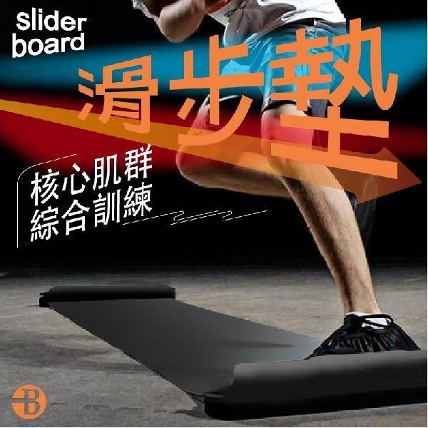 【南紡購物中心】【台灣橋堡】女人我最大推薦 超有氧 綜合訓練墊 滑步器 橫向位移訓練 平衡感