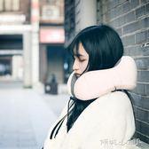 U型枕 记忆棉u型枕便携旅行飞机枕头u形护脖子颈椎颈部靠枕可折叠护颈枕 傾城小鋪