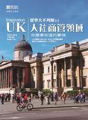 (二手書)Inspiration UK留學大不列顛:人社商管領域你需要知道的事