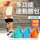 多功能運動腰包 防水腰包 手機包 防水布...
