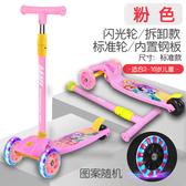 滑板車兒童踏板3-6-12歲1溜溜8單腳滑滑折疊女孩女童小兒小孩幼兒【全館免運快速出貨】