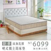 【IKHOUSE】舒夢-乳膠硬式獨立筒床墊-硬式獨立筒-添加乳膠-加大雙人6尺下標區