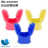 AROPEC 呼吸管咬嘴 彩色矽膠咬嘴 (個人衛生用品,恕不退換貨)