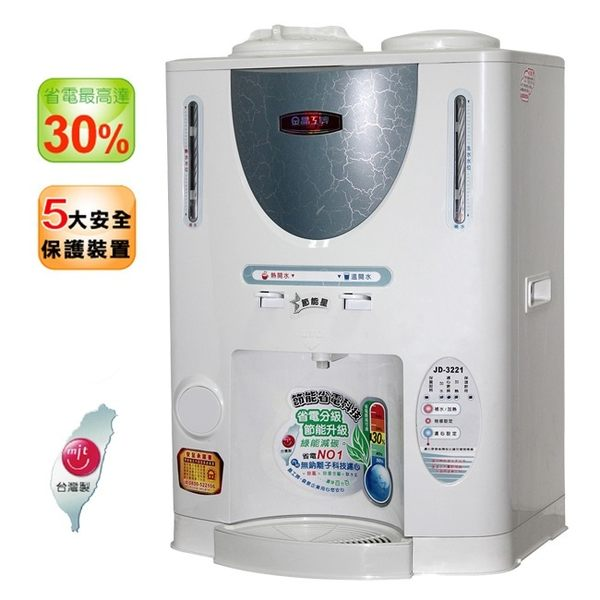 [送清潔用檸檬酸] 晶工 10.5 公升 節能 溫熱全自動開飲機 JD-3221 進階省電能效提升