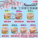 Signature7心寵[七味賞主食貓罐,7種口味,70g,泰國製](一箱24入)