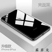 蘋果6splus手機殼玻璃鏡面