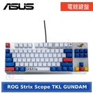 【鋼彈聯名款】ASUS ROG Strix Scope TKL 機械式電競鍵盤