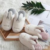棉拖鞋女可愛季室內卡通居家用毛絨保暖兔子情侶毛拖鞋軟底 OO543【VIKI菈菈】