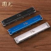 口琴 國光口琴24孔復音C調初學者兒童學生成人入門專業演奏級口風琴 京都3C