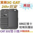 CAT S31 三防機,送 32G記憶卡+玻璃保護貼,軍規防摔、防水、防塵,雙卡雙待,24期0利率